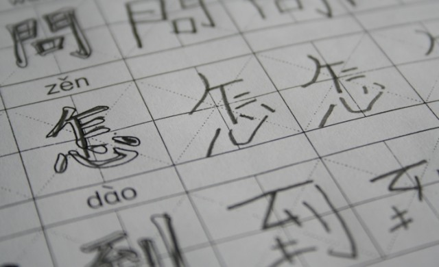 Chinese School Writing