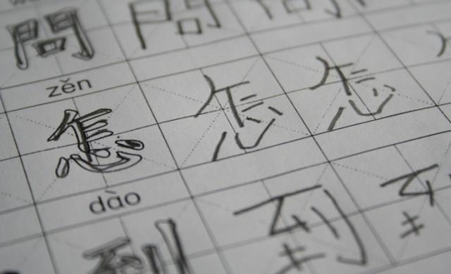 Chinese School Writing